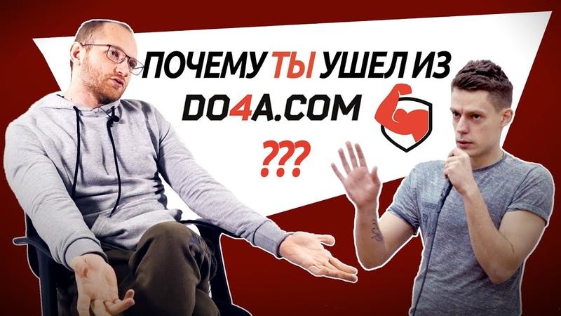 Почему Доча ушел из DO4A.COM. Инфаркт. Зашквары. Взлеты и падения