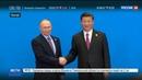Новости на Россия 24 Путин Россия поддерживает проект Один пояс один путь