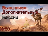 Вечное прохождение Assassin's Creed Origins (Истоки) №50 - Выполняем дополнительные миссий