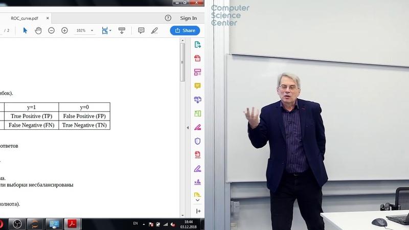 Лекция 12 AUC ROC кривые Логистическая регрессия Анализ данных на Python Ч2