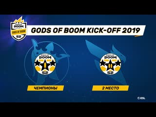 Инсигнии участников Gods of Boom Kick-off 2019