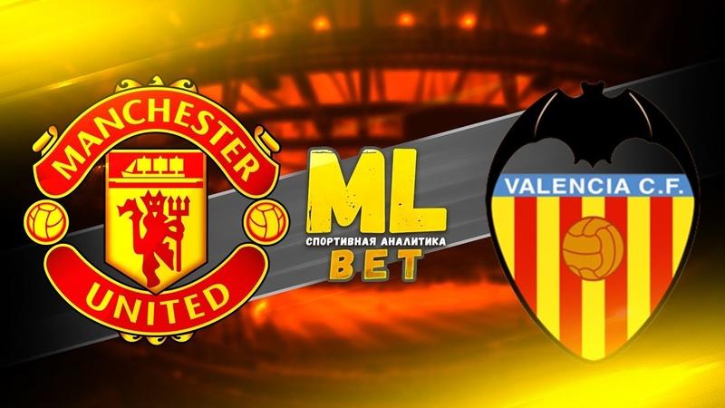Манчестер Юнайтед - Валенсия 02.10.2018 прогноз и ставка на Лигу Чемпионов
