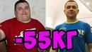 как похудеть навсегда ? История похудения Михаила