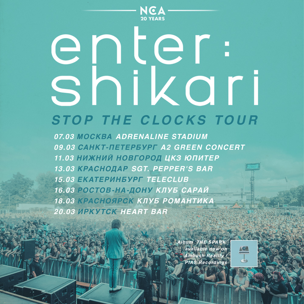 Афиша Enter Shikari. Nizhny Novgorod. March 2019