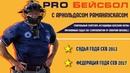 ПРО бейсбол с Арнольдасом Раманаускасом, ампаером европейского масштаба