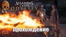 Assassin's Creed Odyssey - Прохождение 105➤Расплата. Незабываемая ночь. Медвежья услуга.