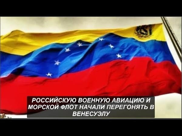 Зачем военную авиацию и морской флот перегоняют в Венесуэлу? №973