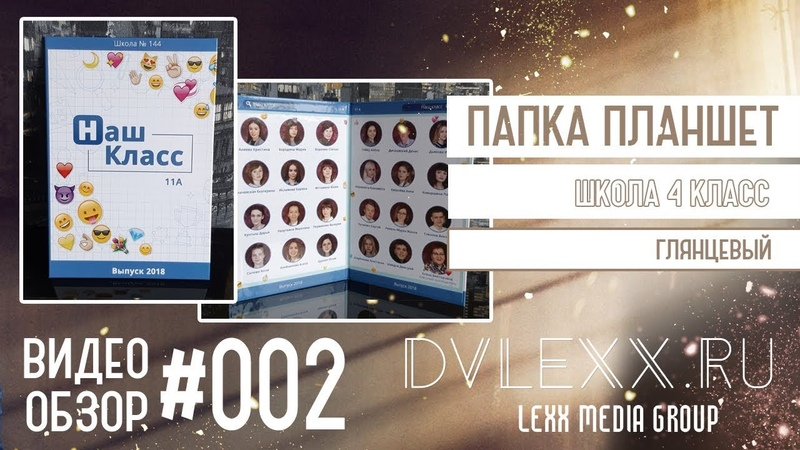 Выпускной фотоальбом папка планшет Челябинске с дизайном ВК для 11 Класса Видео обзор 002