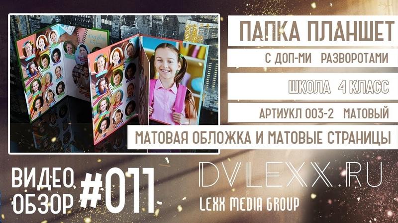 Выпускной фотоальбом Папка планшет с доп разворотами для 4 Класса в Челябинске Видео обзор 011