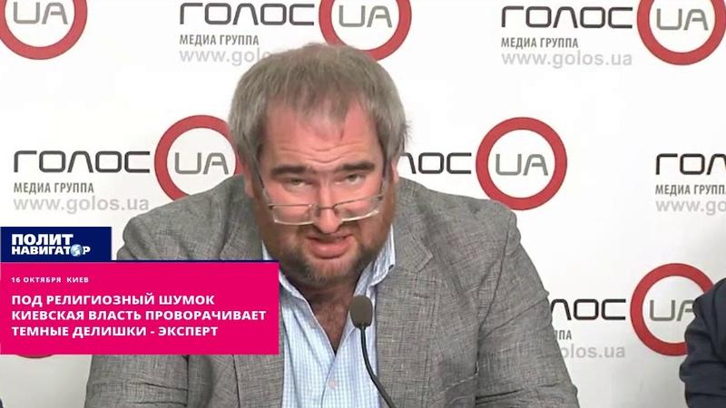 Под религиозный шумок киевская власть проворачивает темные делишки эксперт