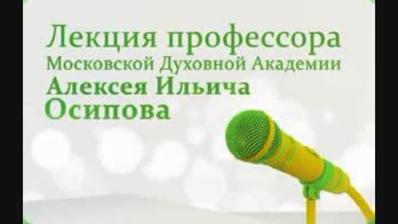 Причины Трудностей Русских, Скорби, Страдания и Притеснения _ Осипов Алексей Ильич