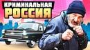ПУТЬ БОМЖА В НОВОМ ГОРОДЕ! - GTA КРИМИНАЛЬНАЯ РОССИЯ RADMIR RP