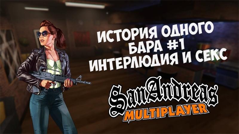 История одного бара 1 - Introlude и секс )0   GTA : SAMP - Gambit RP