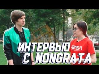 Удобные для нас соперники находятся в другои группе, интервью с Nongrata