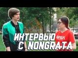 Удобные для нас соперники находятся в другой группе, интервью с Nongrata