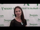 Отзывы Центр Знахарь Калининград