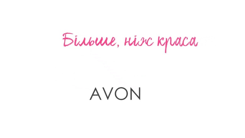 Інструкція з розміщення замовлення на сайті Представника Avon