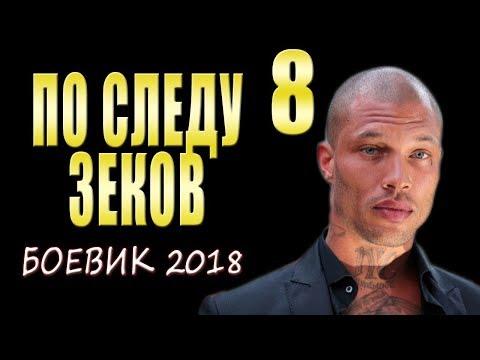 По следу зеков 8. (2018).Боевик.