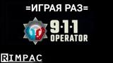 =Играя раз= _ #3 _ 911 Operator \ Оператор службы спасения
