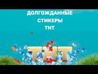 Ожидаем новые бесплатные стикеры ВКонтакте от Телеканала