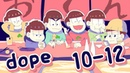 ANY FANDOM MAP Dope p 10 p 12 feat animes