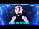 Путь баттл рэпера: ISLA DE MUERTA