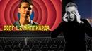 Как отдать долг в 1 2млрд рублей Цена аномалии Алексей Бавыкин Footyball