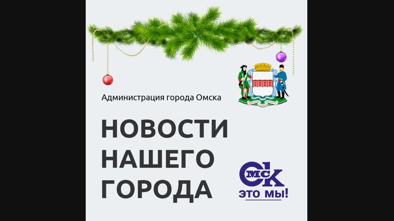 Новый год в Омской крепости