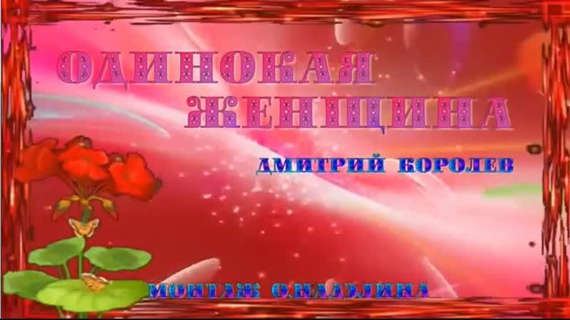 Дмитрий Королев — Одинокая женщина...
