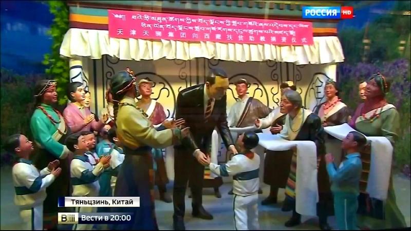 TIENS на канале Россия1 вечерний выпуск новостей 11__11__15.MP4