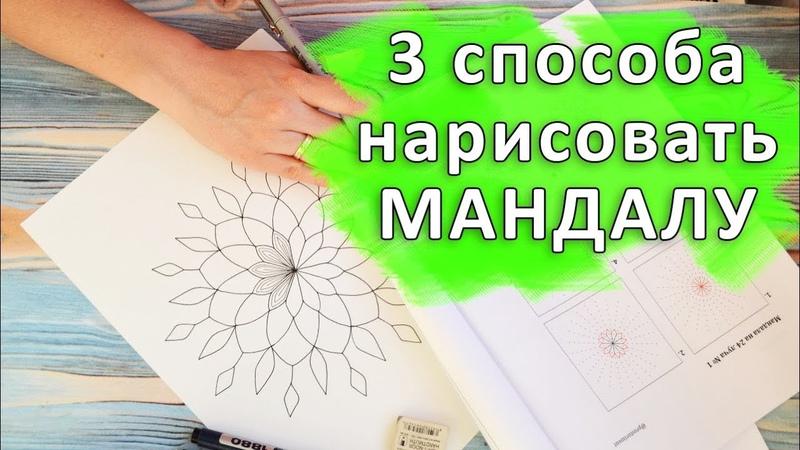 Как нарисовать мандалу | 🌟 ТРИ СПОСОБА