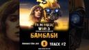 Фильм БАМБЛБИ BUMBLEBEE музыка OST 2 Runaway Bon Jovi from Bumblebee Audio