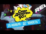 СУПЕРДИСКОТЕКА 90-ЫХ в Челябинске! 25 ноября 2018 ДС «Юность»