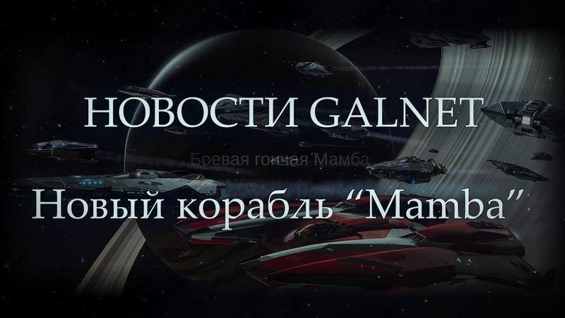 Elite: Dangerous - НОВОСТИ GALNET - Новый корабль MAMBA