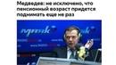 Медведев не исключено что пенсионный возраст придется поднимать еще раз