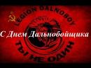 День Дальнобойщика Legion Dalnoboy 25.08.2018
