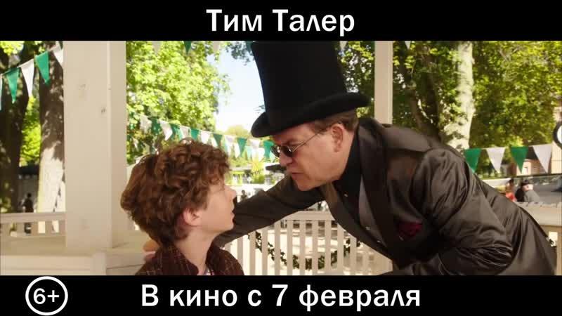 Тим Талер, или Проданный смех Timm Thaler oder das verkaufte Lachen, 2017 - Дублированный трейлер