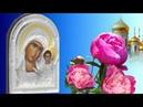 ❤️С праздником КАЗАНСКОЙ ИКОНЫ БОЖИЕЙ МАТЕРИ❤️Утоли моя печали❤️21 июля