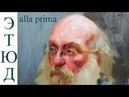 Как написать портрет за 2 часа? Alla prima с Сергеем Гусевым.