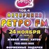 Вечеринка «Ретро FM», 24 ноября в Максимилианс