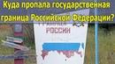 У РФ, образованной группой частных лиц 12.12.1993 г. - нет границ 20.06.2018