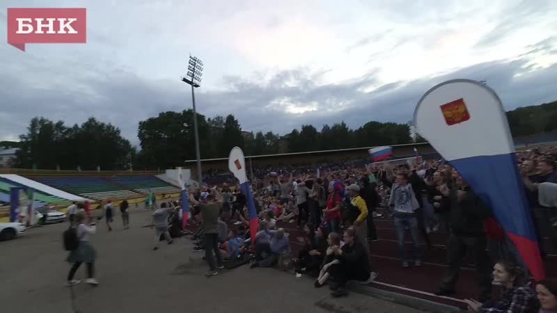 Сыктывкарцы болеют за Россию в матче с хорватами