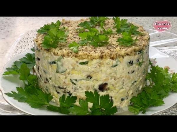 Все просят рецепт этого вкусного салата! Салат новая ЗАГАДКА . » Freewka.com - Смотреть онлайн в хорощем качестве