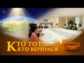 Восточная Молния | Фильм Иисус «Кто Тот, Кто Вернулся» Новое сообщение от Иисуса