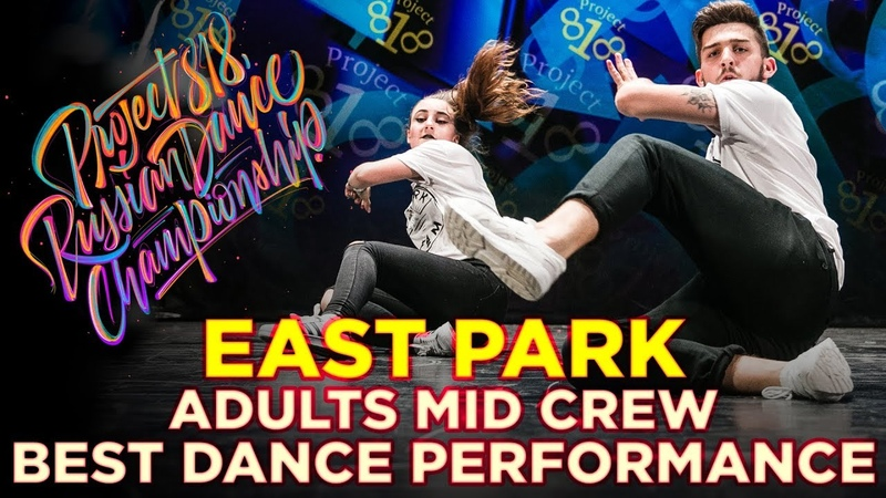 EAST PARK   PERFORMANCE ADULTS MID ★ RDC18 ★ Project818 Russian Dance Championship ★