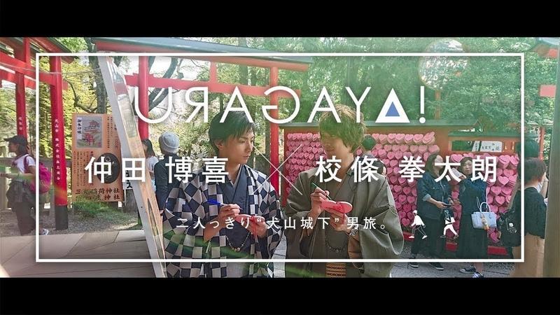 """仲田博喜×校條拳太朗 二人っきり""""犬山城下""""男旅。− Cinematic trailer"""