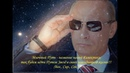 Клип о Владимире Путине под музыку Мираж Дискотека