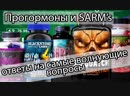 Прогормоны и SARM's – ответы на самые волнующие вопросы!