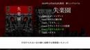シェルミィ4thミニアルバム「失楽園」試聴動画ヒューマンゲートMV SPOT