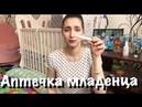 АПТЕЧКА ДЛЯ МЛАДЕНЦА Канал Stasya SLOBO